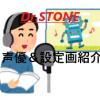 Dr.STONEの声優&設定画紹介!